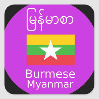 Burmese/Myanmar Language And Flag Design Square Sticker
