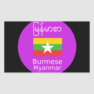 Burmese/Myanmar Language And Flag Design Sticker