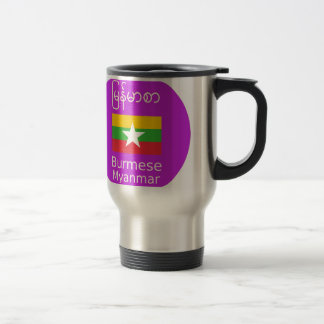 Burmese/Myanmar Language And Flag Design Travel Mug