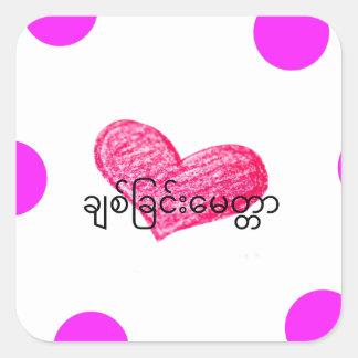 Burmese (Myanmar) Language of Love Design Square Sticker