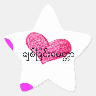 Burmese (Myanmar) Language of Love Design Star Sticker