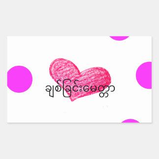 Burmese (Myanmar) Language of Love Design Sticker