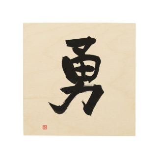Bushido Code 勇 Yu Samurai Kanji 'Courage' Wood Wall Decor