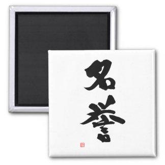 Bushido Code 名誉 Meiyo Samurai Kanji 'Honor' Magnet