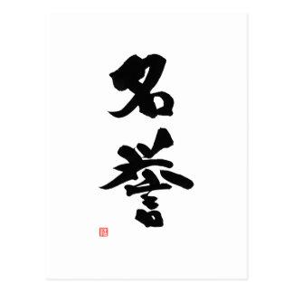 Bushido Code 名誉 Meiyo Samurai Kanji 'Honor' Postcard