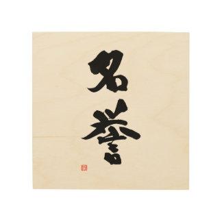 Bushido Code 名誉 Meiyo Samurai Kanji 'Honor' Wood Print
