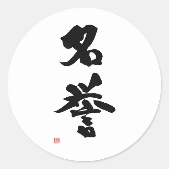 Bushido Code 名誉 Meiyo Samurai Kanji 'Honour' Classic Round Sticker