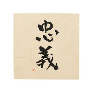 Bushido Code 忠義 Chugi Samurai Kanji 'Duty' Wood Wall Art