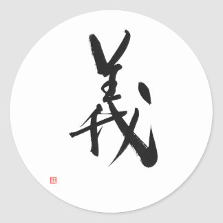 Bushido Code 義 Gi Samurai Kanji 'Righteousness' Classic Round Sticker