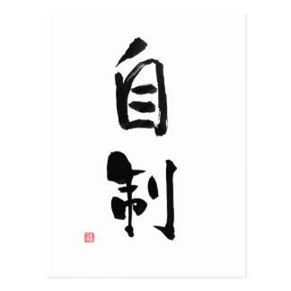 Bushido Code 自制 Jisei Samurai Kanji 'Self-Control' Postcard