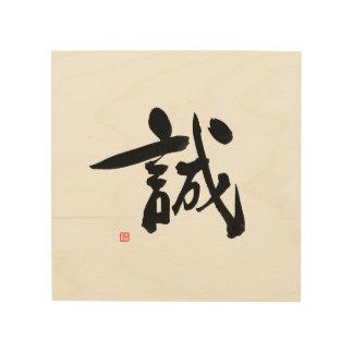 Bushido Code 誠 Makoto Samurai Kanji 'Integrity' Wood Wall Decor