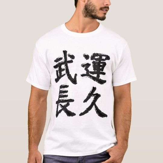 BUUN-CYOUKYUU T-Shirt