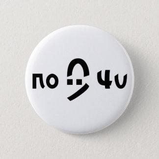 C:\ restriction 2 inch round button