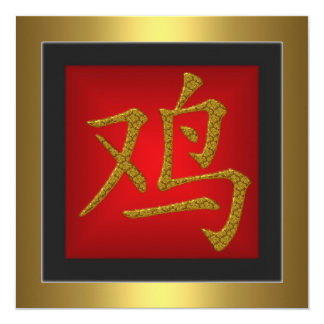 Cadre rouge d'or de symbole chinois de coq carton d'invitation  13,33 cm