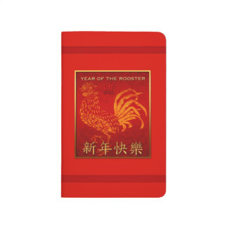 Calendar Journal 2017 Chinese Rooster Year 2