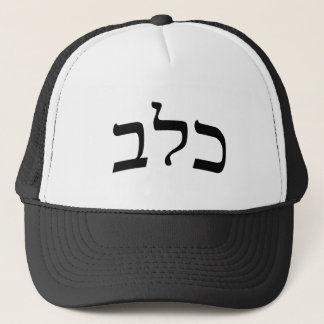 Calev, Caleb - Hebrew Block Lettering Trucker Hat