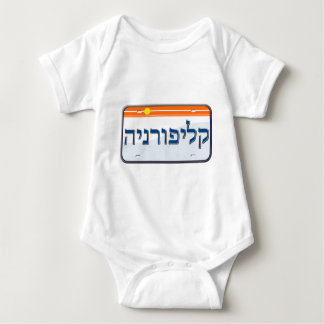 California License Plate in Hebrew Baby Bodysuit