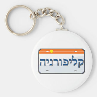 California License Plate in Hebrew Basic Round Button Keychain