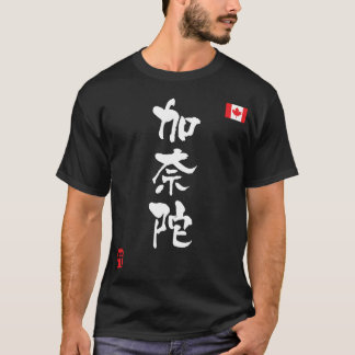 Canada KANJI National flag_wh T-Shirt