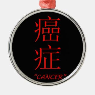 """""""Cancer"""" zodiac sign Chinese translation Silver-Colored Round Ornament"""