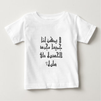 Can't we all just get along baby T-Shirt