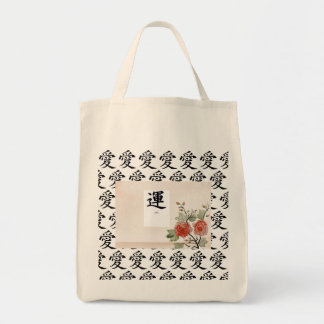 CANVAS TOTE BAG W/ KANJI SYMBOL FOR LOVE AND LUCK