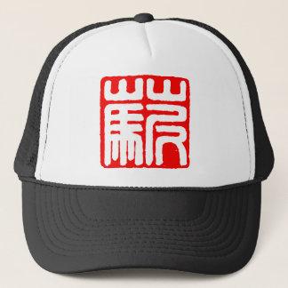 Caonima Trucker Hat