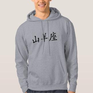 Capricorn - chinese hoodie