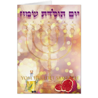 Card | map Menorah Birthday jewish Hebrew