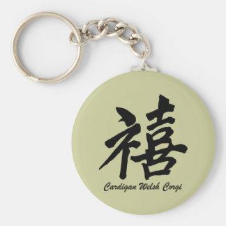 cardigan welsh corgi key chain