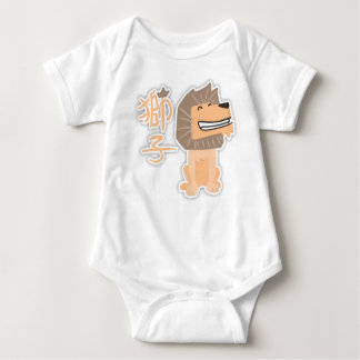 Carnival of the animals(Lion) (Mandarin: Shi Zi) Baby Bodysuit