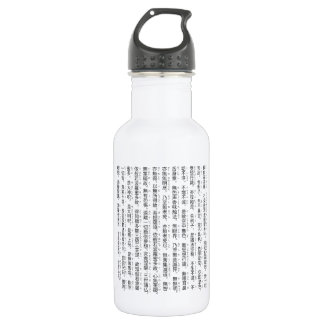 Carrying it is young the heart sutra 532 ml water bottle