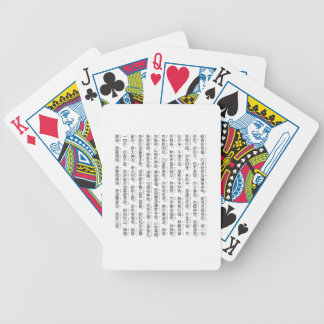 Carrying it is young the heart sutra bicycle playing cards