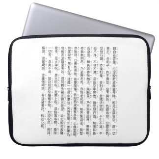 Carrying it is young the heart sutra laptop sleeve