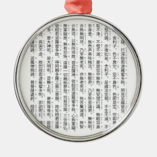 Carrying it is young the heart sutra metal ornament