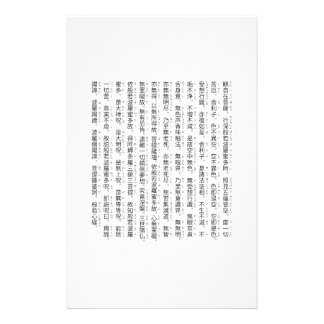 Carrying it is young the heart sutra stationery