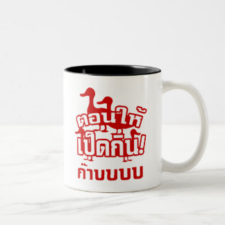 CASTRATE and feed the Dicky to the Ducky ☆ Thai ☆ Two-Tone Coffee Mug