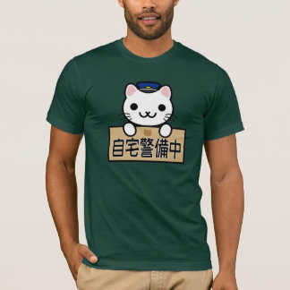 Cat of home guard T-Shirt