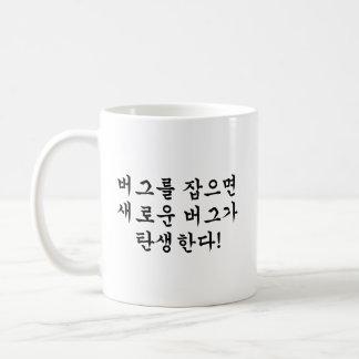 Catch bug and new bug coffee mug