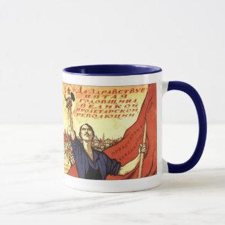 CCCP USSR Communist Russian Propaganda Mug