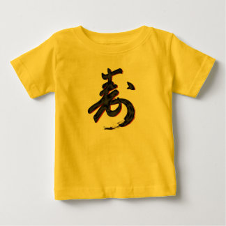 """Celebration"" Customizable Apparel Baby T-Shirt"