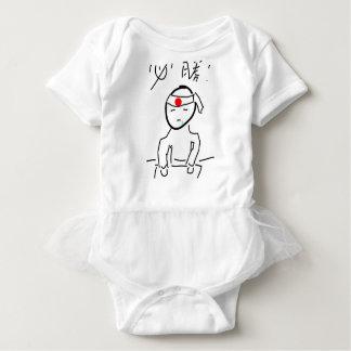 Certain Victory! Baby Bodysuit