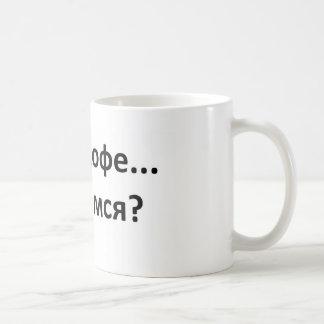 chai_kofe_poebemsia, chai coffee mug