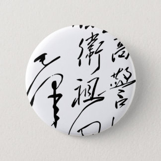 Chairman Mao Zedong's Calligraphy 2 Inch Round Button