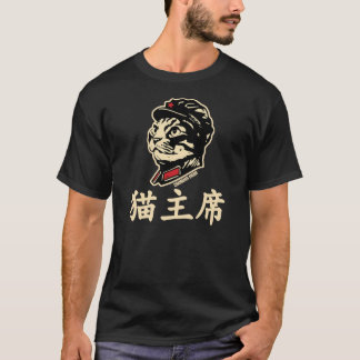 CHAIRMAN MEOW written in chinese T-Shirt