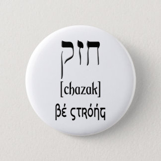CHAZAK - BE STRONG - HEBREW ALEPH BETH 2 INCH ROUND BUTTON