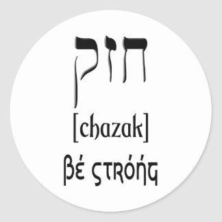 CHAZAK - BE STRONG - HEBREW ALEPH BETH CLASSIC ROUND STICKER