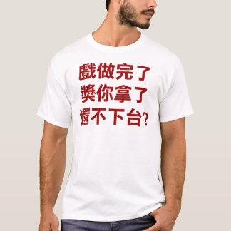 Chen Sui Bian Go Home! T-Shirt