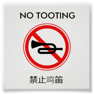 Chenglish Poster - No Tooting
