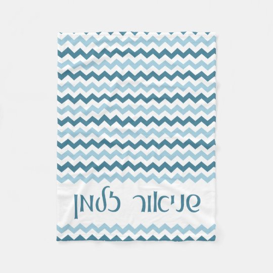Chevron Personalized Baby Blanket